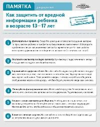 https://school48nnov.edusite.ru/images/p70_pamyatkadlyaroditeley_13-17let_stranica_1.jpg