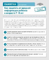 https://school48nnov.edusite.ru/images/p70_pamyatkadlyaroditeley_7-8let.jpg