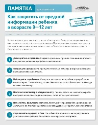 https://school48nnov.edusite.ru/images/p70_pamyatkadlyaroditeley_9-12let_stranica_1.jpg