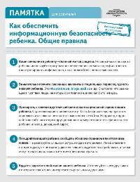 https://school48nnov.edusite.ru/images/p70_pamyatkadlyaroditeley_obshaiepravila.jpg